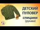Детский пуловер спицами для мальчика рукава