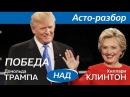 АСТРО-РАЗБОР. Победа Дональда Трампа над Хиллари Клинтон. Ведический астролог- Д...