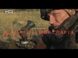 Клип Юлии Чичериной Донбасс - моя Спарта