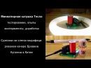 Трансформатор Тесла из Китая тестирование опыты эксперименты доработка