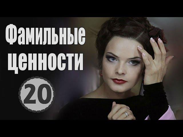 Фамильные ценности 20 серия 2017 Мелодрама Русский сериал