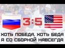 РОССИЯ - США 3:5 ХОККЕЙ ЧМ 2017