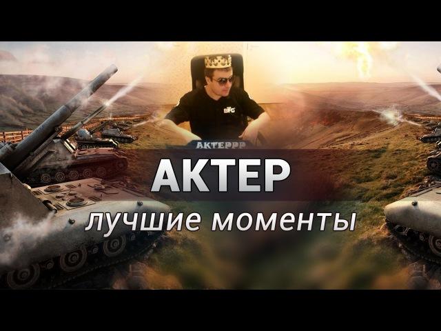 АКТЕР - ЛУЧШИЕ МОМЕНТЫ 2