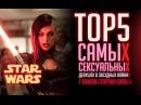 TOP5 самых сексуальных девушек в Звездных Войнах Темная Сторона Силы