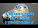 Светодиодные лампы Feron филамент Стоит ли их покупать Обзор и тест