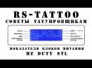 RS TATTOO Советы татуировщикам Показатели цифровых блоков питания Hz Duty Stl