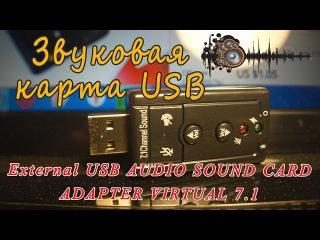 USB звуковая карта | External USB AUDIO SOUND CARD ADAPTER VIRTUAL 7.1 ch USB 2.0