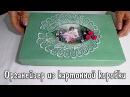 Органайзер из картонной коробки для рукодельниц