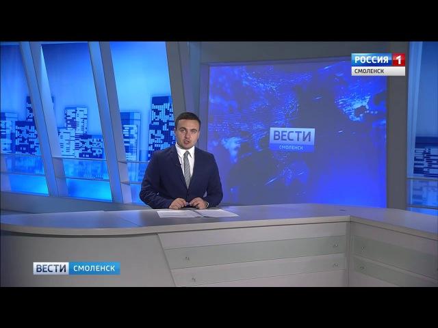 Телекомпания «ГТРК Смоленск» - Больше половины смоленских школ готовы к учебному году (07.08.2017)