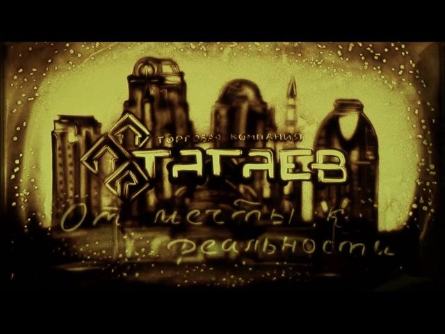 Песочное видео для компании Татаев