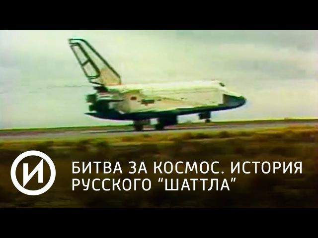 Битва за космос. История русского шаттла | Телеканал История