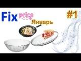Fix Price (Фикс прайс) - покупки для кухни / Январь 2017
