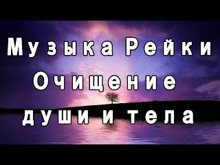 【Музыка Рейки】 Очищение души и тела, Reiki music for meditation
