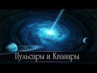 Вселенная. Пульсары и Квазары. 4 сезон. 10 серия dctktyyfz. gekmcfhs b rdfpfhs. 4 ctpjy. 10 cthbz