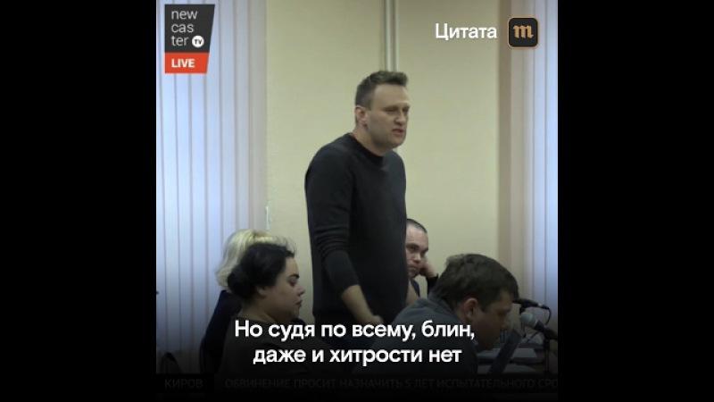 Навальный: Ваша честь, без обид...