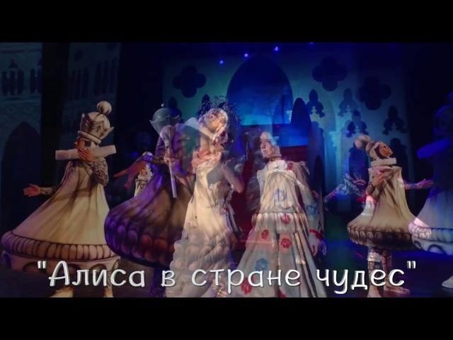 Мюзикл Алиса в стране чудес ( Театр Мюзик-холл)