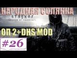 Прохождение.S.T.A.L.K.E.R. Народная Cолянка ОП-2 DSH mod #26. Инферно или хакеры в зоне.
