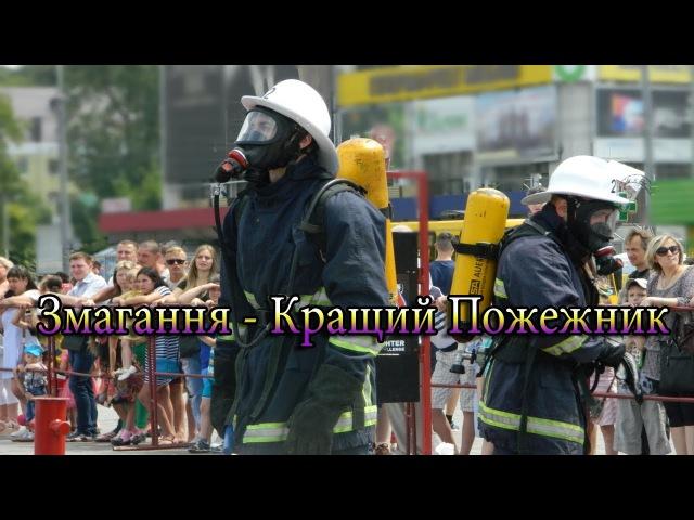 Змагання Кращий Пожежник/Рівне День Молоді/Показові навчання пожежників