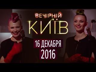 Программа Вечерний Киев 1 сезон  10 выпуск  — смотреть онлайн видео, бесплатно!