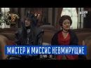 Мистер и Миссис Невмирущи пародия Мистер и Миссис Смит Сказки У в Кино комедия