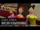 Сериал Сказочная Русь 6 сезон  28 серия — смотреть онлайн видео, бесплатно!