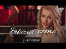Сериал Девичья охота 1 сезон 47 серия — смотреть онлайн видео, бесплатно!