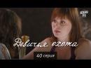 Сериал Девичья охота 1 сезон 40 серия — смотреть онлайн видео, бесплатно!
