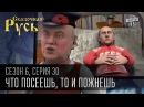 Сериал Сказочная Русь 6 сезон  30 серия — смотреть онлайн видео, бесплатно!