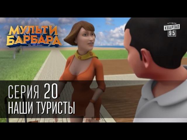 Сериал Мульти Барбара 1 сезон 20 серия — смотреть онлайн видео, бесплатно!