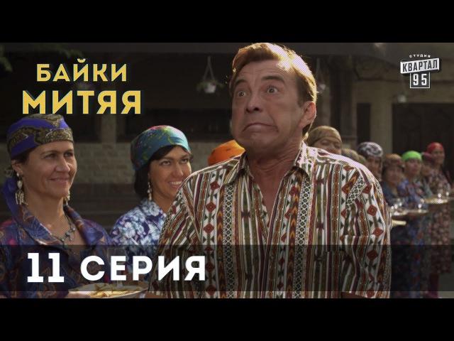 Сериал Байки Митяя 1 сезон 11 серия — смотреть онлайн видео, бесплатно!