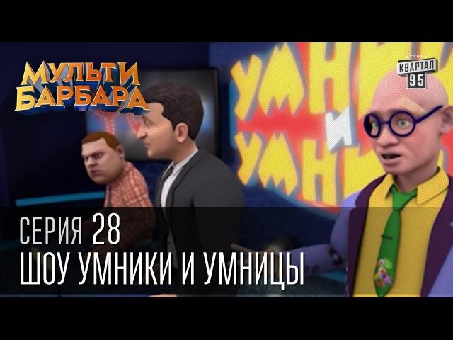 Сериал Мульти Барбара 1 сезон 28 серия — смотреть онлайн видео, бесплатно!