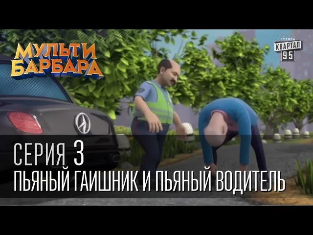 Сериал Мульти Барбара 1 сезон 3 серия — смотреть онлайн видео, бесплатно!