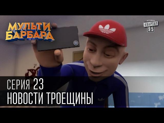 Сериал Мульти Барбара 1 сезон 23 серия — смотреть онлайн видео, бесплатно!