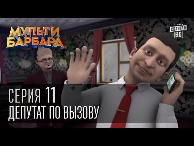 Сериал Мульти Барбара 1 сезон 11 серия — смотреть онлайн видео, бесплатно!