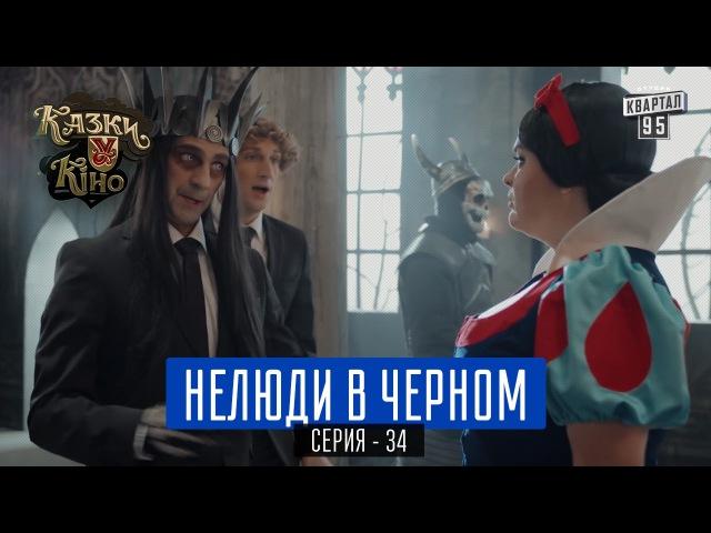 Нелюди в Черном - пародия Люди в Черном | Сказки У в Кино, комедия 2017