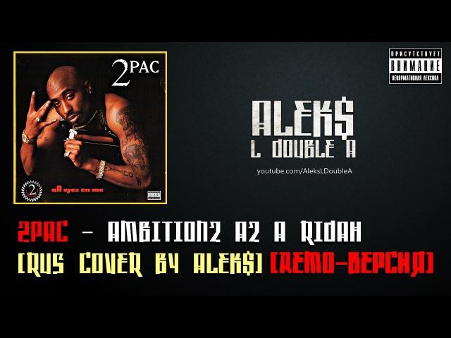 2Pac (Tupac) - Ambitionz Az A Ridah (NEW 2017 Russian Cover By Alek$) [DEMO]
