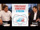 Возможен ли суверенитет без идеологии? Андрей Калетин и Евгений Фёдоров