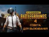 Battlegrounds - 4 совета для выживания!