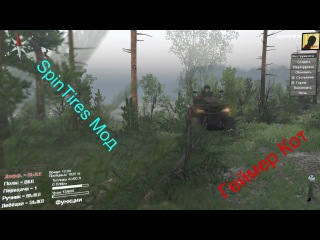 SpinTires Мод [[[ 3 ]]] в SpinTires