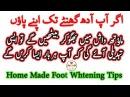 Moth Wash Mein Pair Rukhny Ka Ajeeb Fiday
