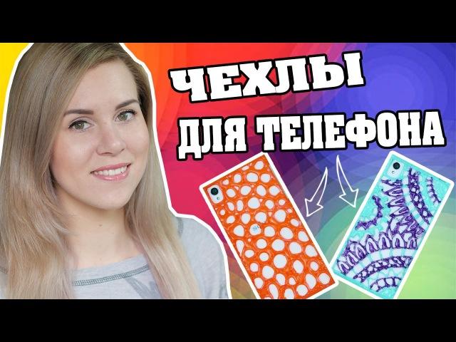 ЧЕХЛЫ ДЛЯ ТЕЛЕФОНА своими руками из клея DIY PHONE CASE