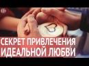 Ритуал на любовь✦Как найти вторую половинку и привлечь идеальную любовь в свою жизнь. Все по Фен Шуй