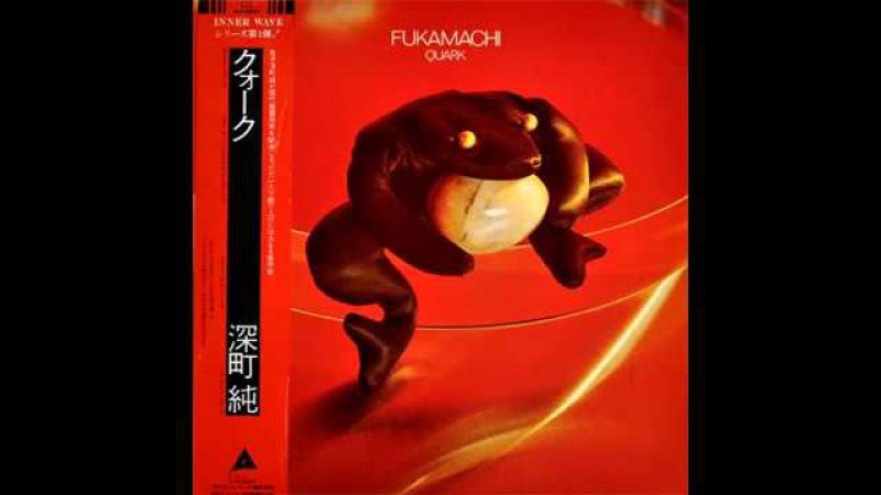 Jun Fukamachi - Quark (1980 / Japan, Hip Hop, Avante-garde Jazz, Space-Age, Dark Ambient)