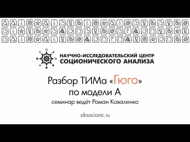 Гюго: разбор ТИМа по модели А