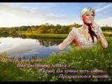 Helene Fischer - Ты лети, моя душа