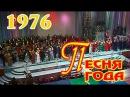 Песня года 1976