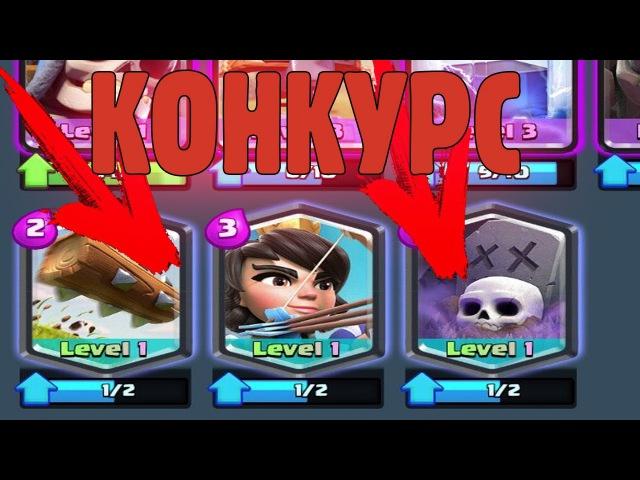 Конкурс на аккаунт с 3 легендарками 😀Kresh