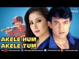 Akele Hum Akele Tum |Hindi Movies 2017 Full Movie | Aamir Khan Movies | Latest Bollywood Full Movies