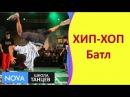Как танцевать ХИП-ХОП | Батл | Танцы ХИП-ХОП | Школа танцев NOVA