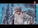 2016.Телеканал ВІТА - Новорічні історії. Хто такі Дід Мороз і Снігуронька?
